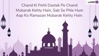 Ramzan Mubarak Shayari 2019: Quotes, Messages, Greetings to Wish Ramadan Kareem
