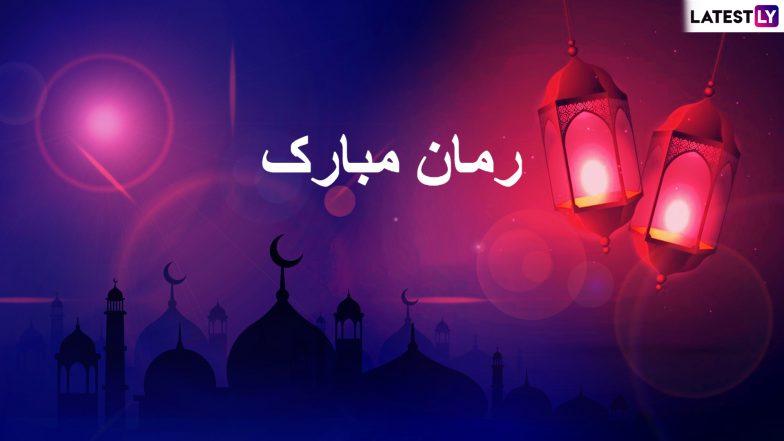Ramzan Mubarak 2019 Messages in Urdu: Shayari, WhatsApp Stickers, Ramadan Kareem GIF Images, SMS and Greetings to Send on This Festival