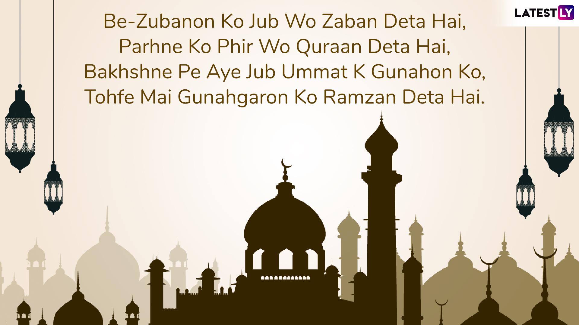 Ramzan Mubarak Shayari 2019: Ramadan Kareem Messages, Image