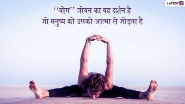 International Day of Yoga 2019 Messages in Hindi: WhatsApp Stickers, Wishes, Yoga Day Greetings, GIF Images, Quotes and SMS to Send on June 21
