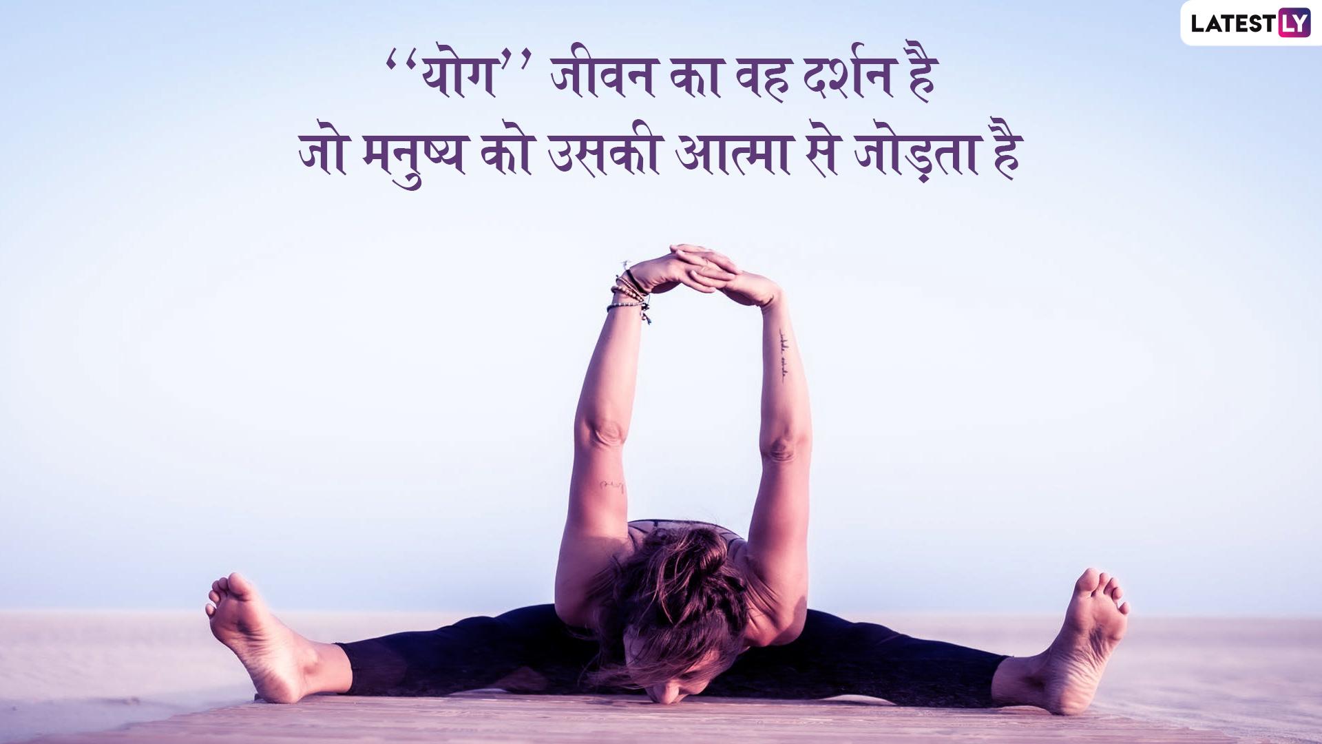 yoga day 2019 wishes in hindi photo credits file image international