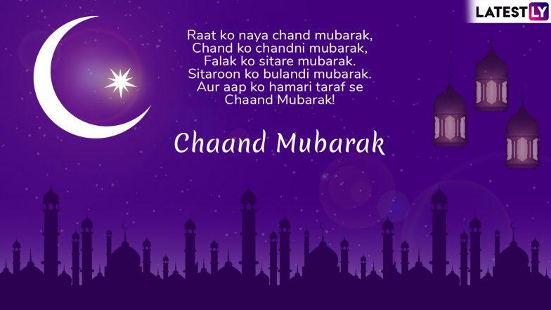 Chand Mubarak 2019 Messages in Hindi: Best WhatsApp Stickers, Eid Ul