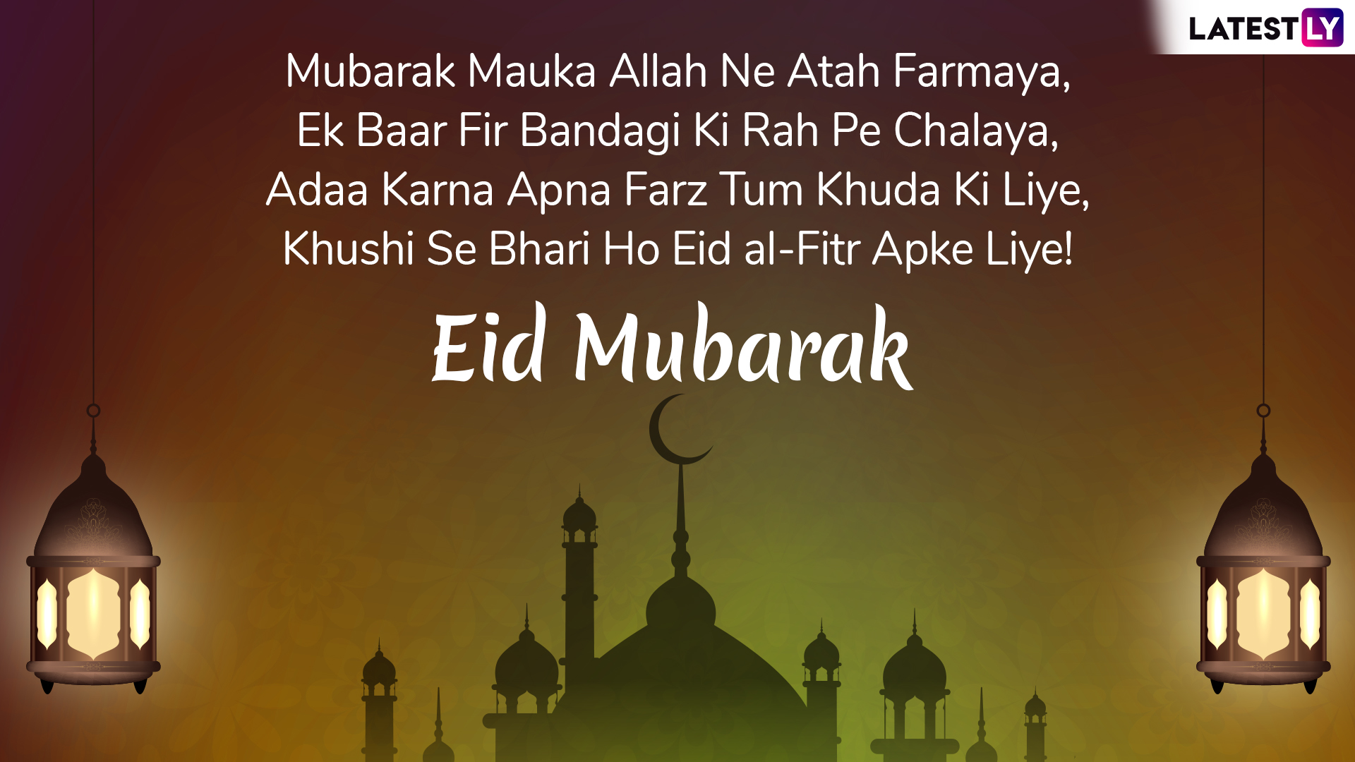 Eid Mubarak Shayari 2019 in Urdu: WhatsApp Stickers, Chand