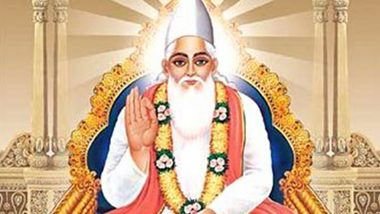 Sant Kabir Jayanti 2019: Know the History and Significance of the Day
