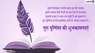 guru purnima messages in hindi whatsapp stickers quotes