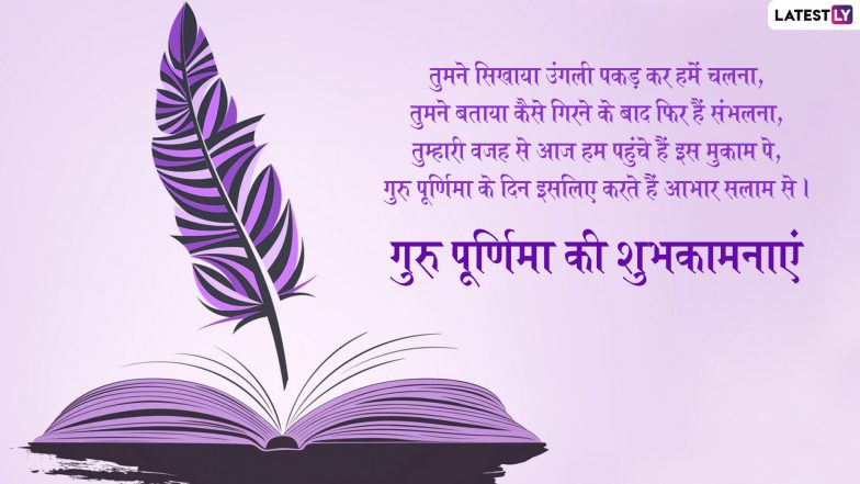Guru Purnima 2019 Messages in Hindi: WhatsApp Stickers, Quotes, GIF Image Greetings, SMS and Facebook Photos to Wish Happy Guru Purnima