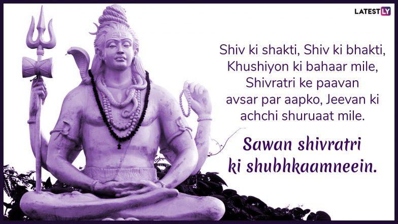 Shravan Shivratri ki badhaai (Photo Credits: File Image)