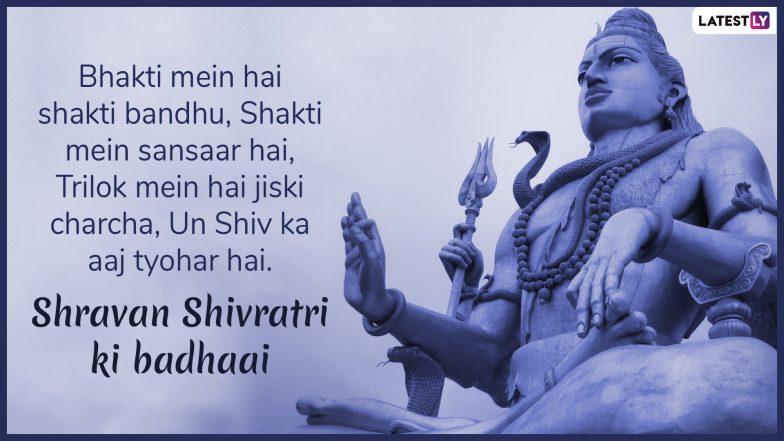 Sawan Shivratri ki shubhkaamnaaein (Photo Credits: File Image)