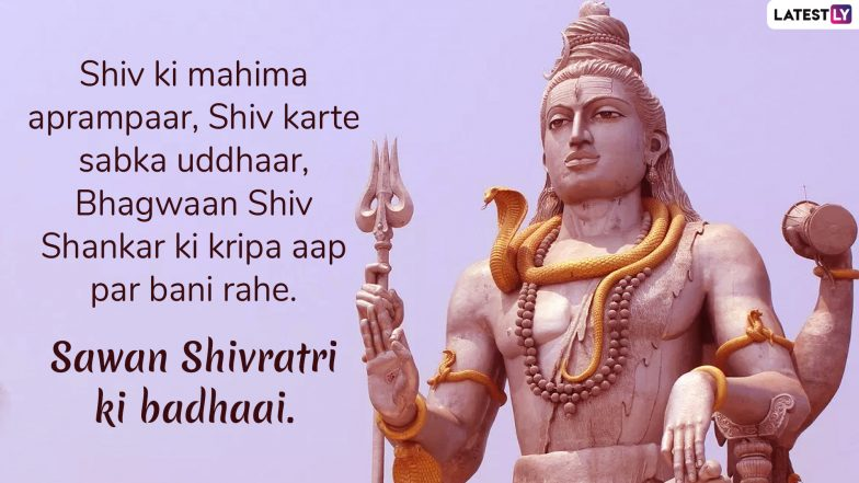 Happy Sawan Shivratri (Photo Credits: File Image)