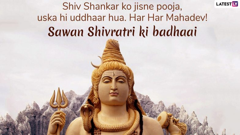Happy Shrava Shivratri 2019 (Photo Credits: File Image)