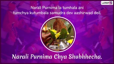 Narali Purnima 2021 Images & Shravan Purnima HD Wallpapers for Free Download Online: Celebrate Coconut Festival of Maharashtra With These WhatsApp Messages and Greetings