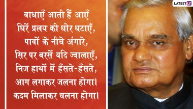 Atal Bihari Vajpayee 1st Death Anniversary: Five Poems From Poet-Politician That Proves the Former Prime Minister's Might With Words