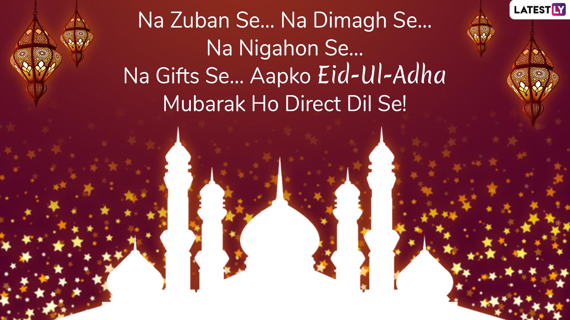 Eid Al-Adha 2019 Messages In Hindi: Bakra Eid Mubarak