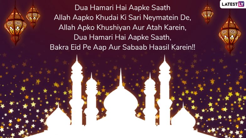 Eid al-Adha 2019 Messages in Hindi: Bakra Eid Mubarak WhatsApp Stickers, Urdu Shayari, GIF Image Greetings, SMS, Quotes and Wishes to Send on Bakrid