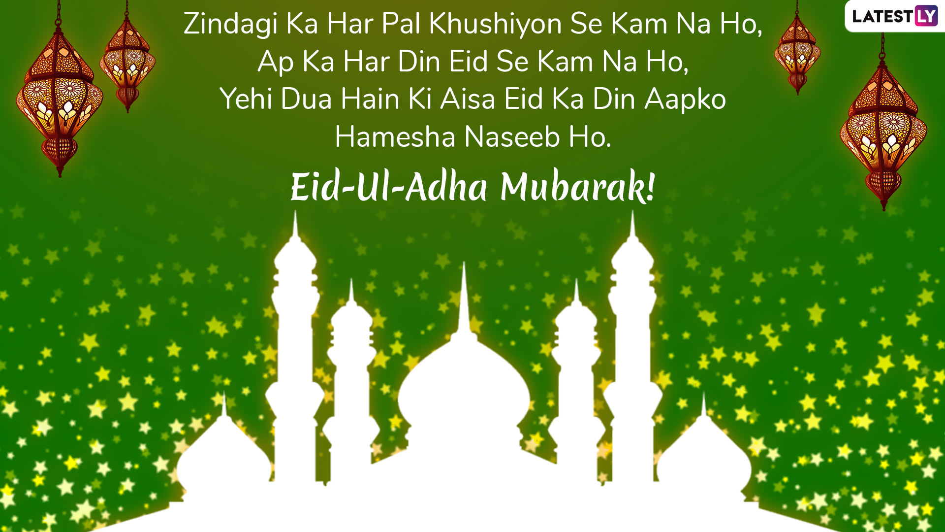 Eid al-Adha 2019 Messages in Hindi: Bakra Eid Mubarak