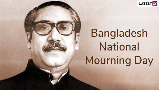 Bangladesh National Mourning Day 2019: Country Commemorates Father of Nation Sheikh Mujibur Rahman's Death Anniversary, Here's All You Need to Know About Great Leader