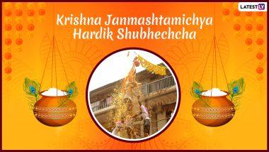 Dahi Handi 2019 Wishes in Marathi: WhatsApp Stickers, Lord Krishna GIF Images, SMS, Messages and Greetings on Gokulashtami