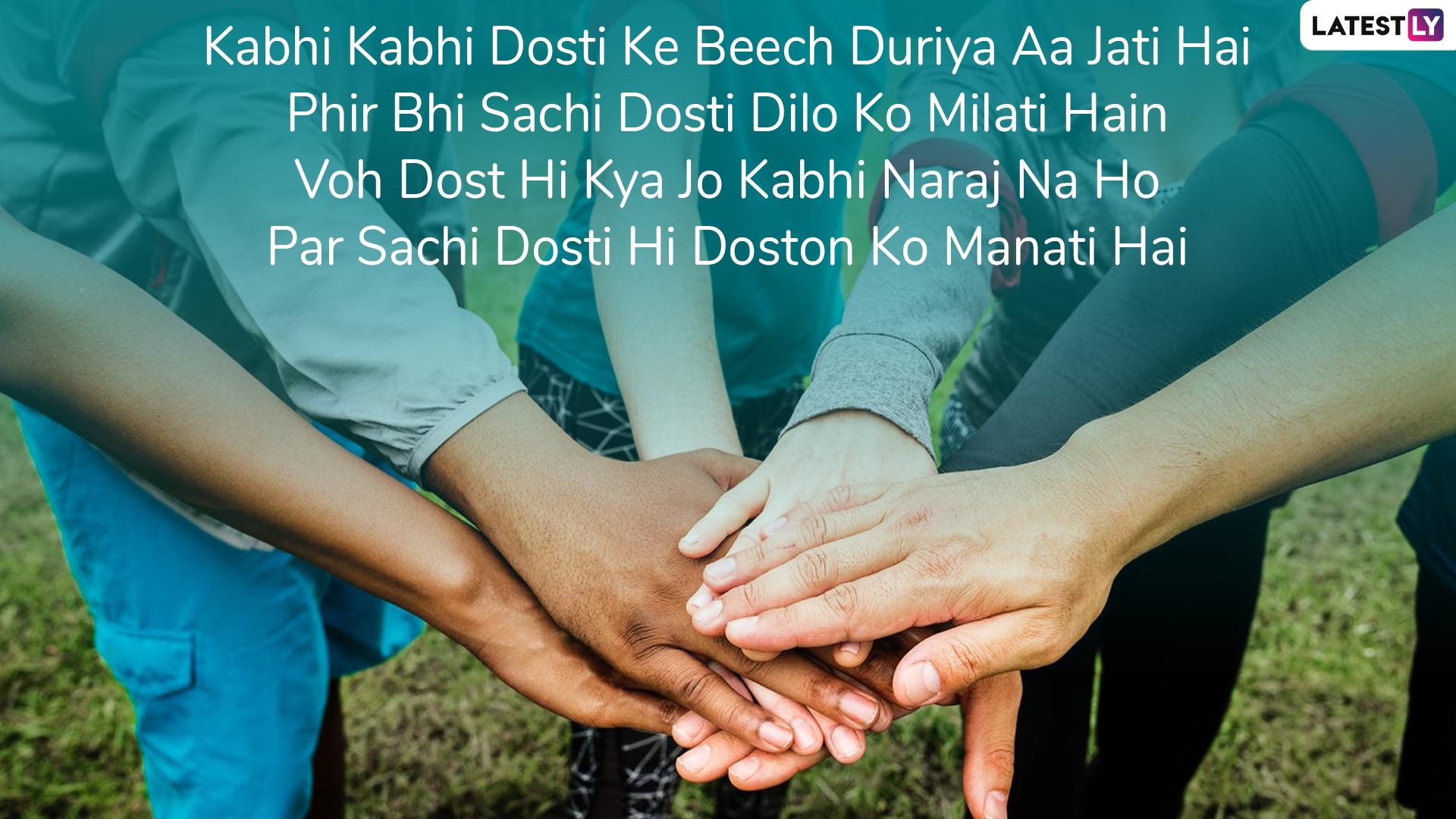 friendship day 2019 hindi wishes in advance: whatsapp