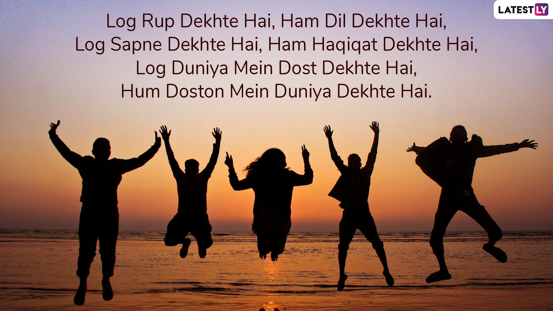 Friendship Day 2019 Hindi Wishes in Advance: WhatsApp ...