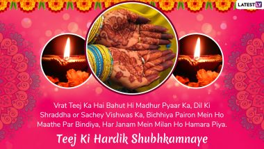 Hartalika Teej 2019 Romantic Wishes for Husband & Wife in Hindi: WhatsApp Stickers, Lovely SMS, Shiva-Parvati Images, Messages, Quotes to Send Happy Teej Greetings