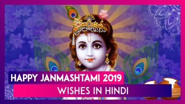 Janmashtami 2019 Wishes in Hindi: WhatsApp Stickers And Messages to Share on Lord Krishna's Birthday