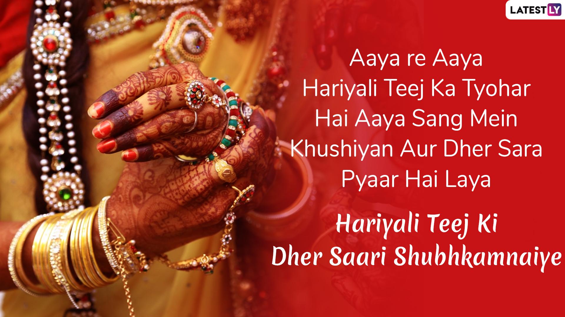 Hariyali Teej 2019 Messages And Wishes In Hindi Whatsapp