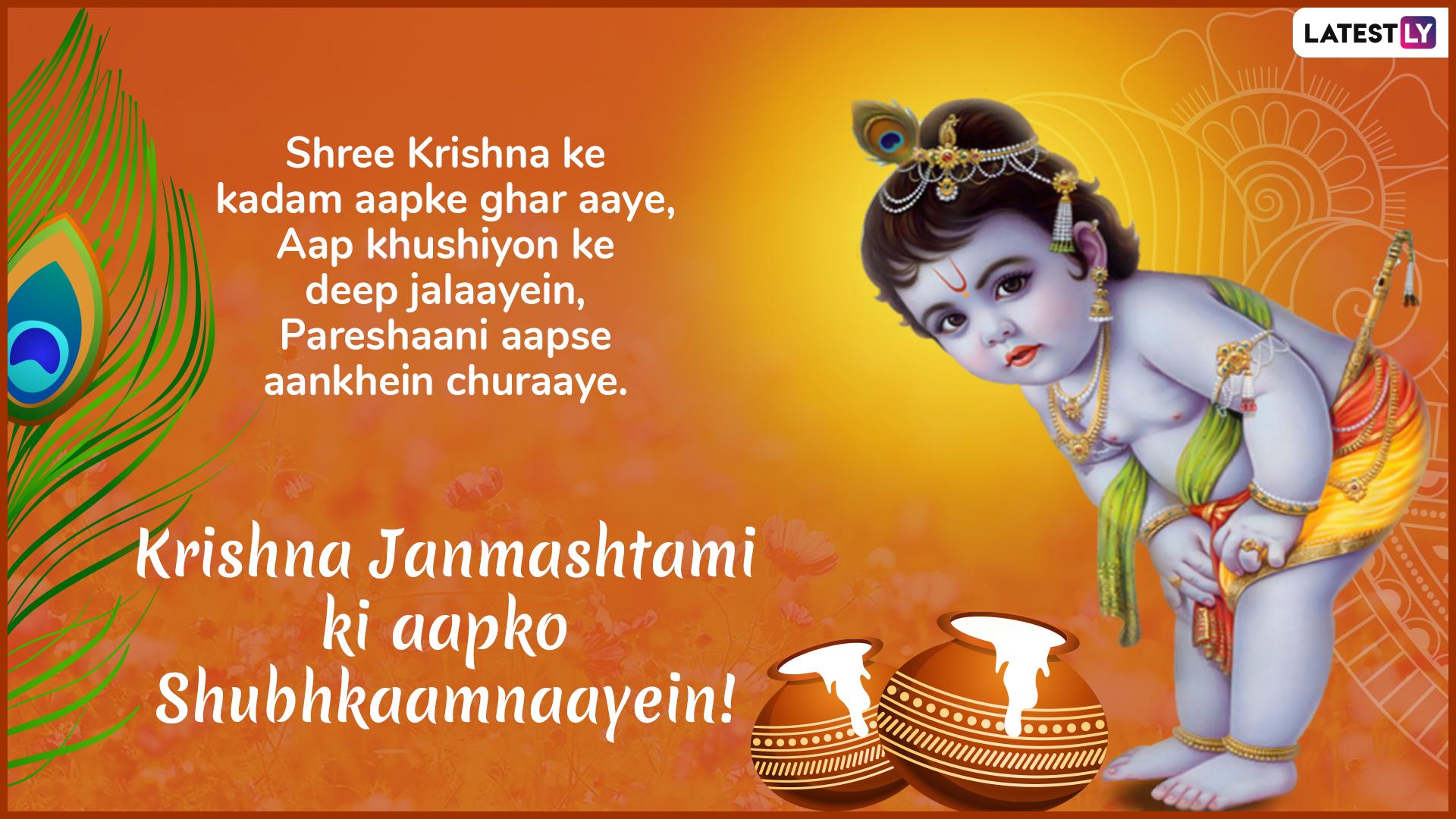 Janmashtami 2019 Hindi Whatsapp Wish 1 (Photo Credits: File Image)