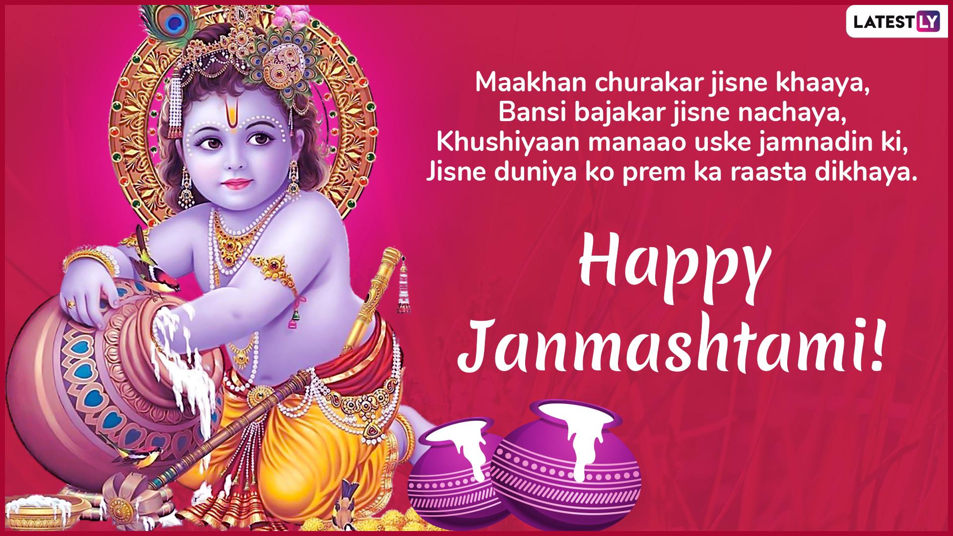 Janmashtami 2019 Wishes in Hindi: WhatsApp Stickers, GIF