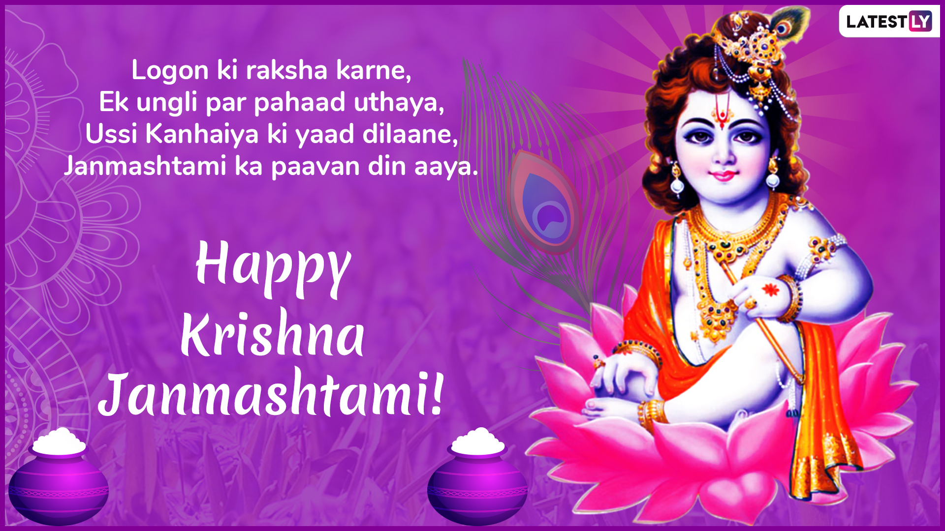 Janmashtami 2019 Hindi Whatsapp Wish 3 (Photo Credits: File Image)