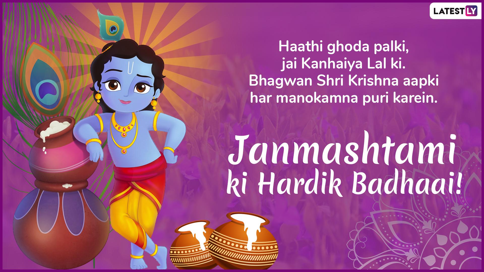 Janmashtami 2019 Hindi WhatsApp Wish 5 (Photo Credits: File Image)