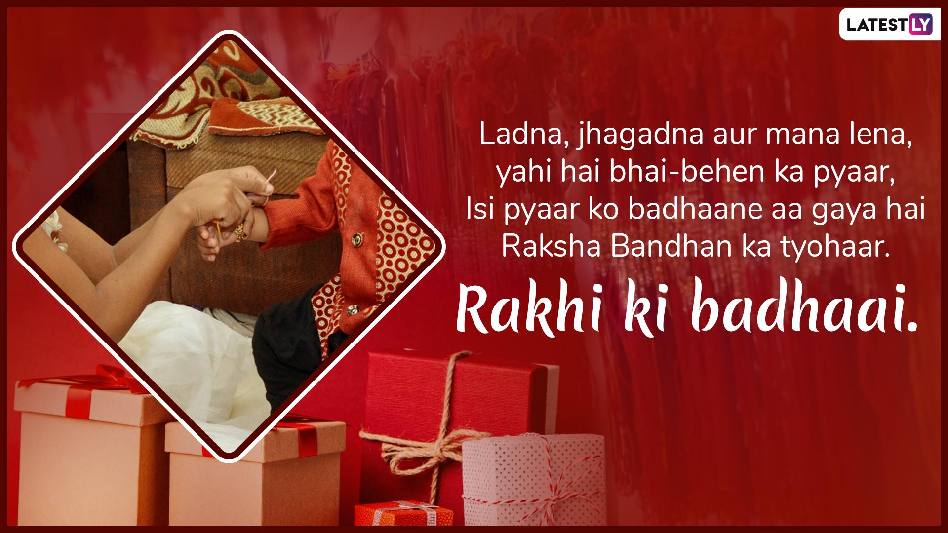 Raksha Bandhan 2019 greeting card for download 4 (Photo credits: File image)