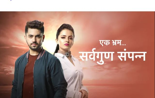 Ek Bhram: Sarvagun Sampanna: Zain Imam and Shrenu Parikh's Show To Wrap Up On September 13, 2019?