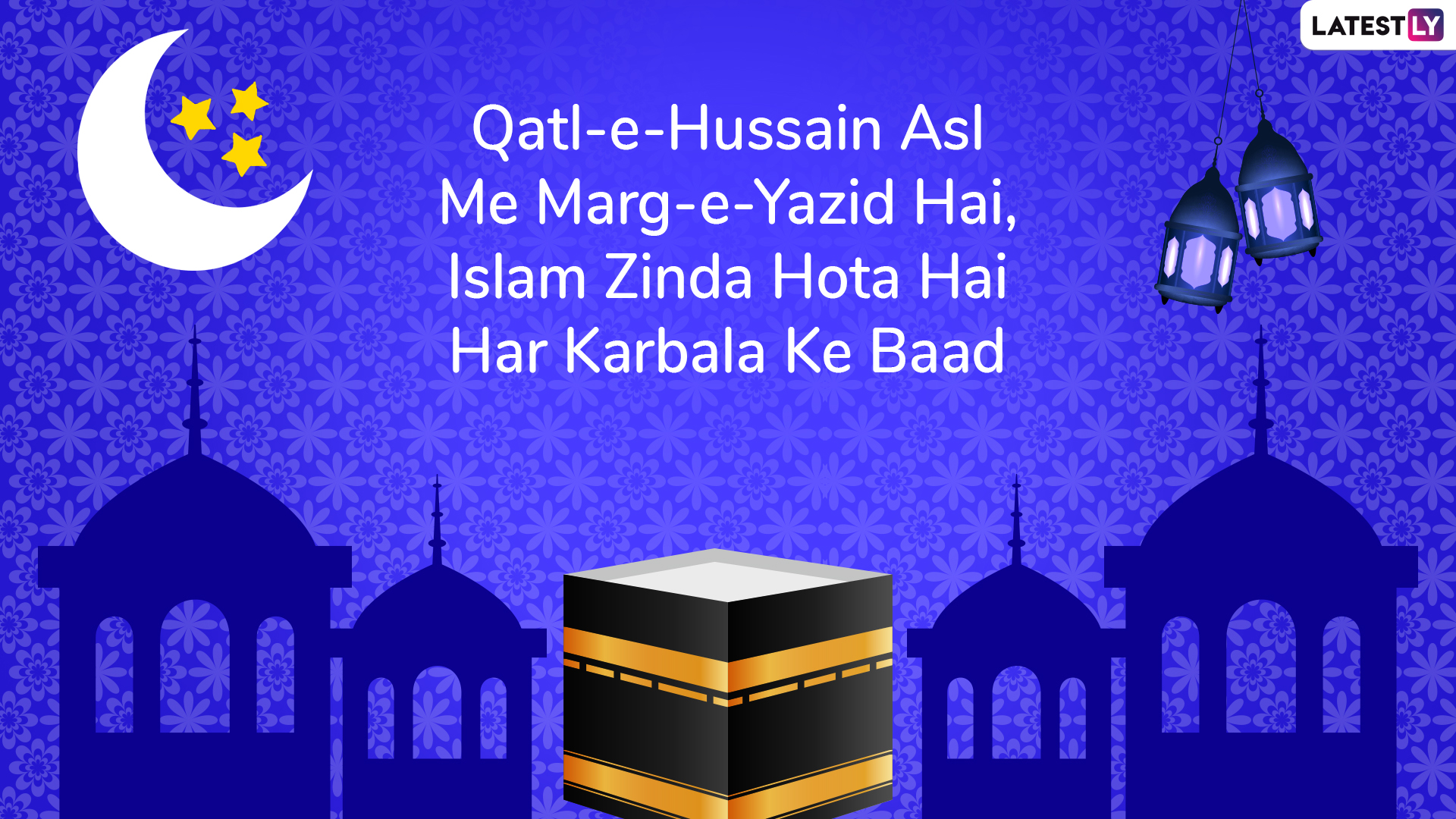 Ashura 2019: Quotes, Urdu Poetry, WhatsApp Messages, Images