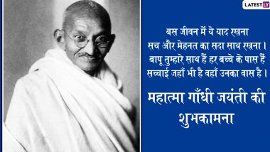 Gandhi Jayanti 2019 Messages in Hindi: WhatsApp Stickers, Facebook Greetings, GIF Images, SMS, Quotes and Wishes to Send on Mahatama Gandhi's 150th Birth Anniversary