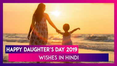 Happy Daughter's Day 2019 Wishes in Hindi: WhatsApp Messages, SMS, Quotes, Images and Greetings