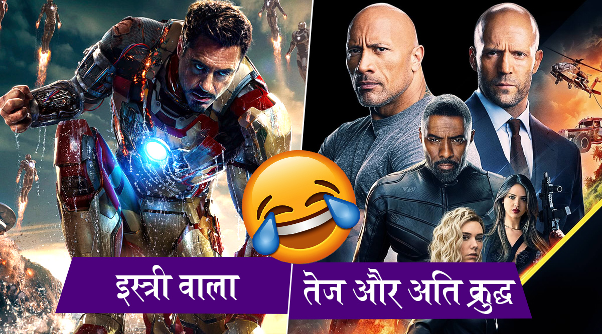 Happy Hindi Diwas 2019: Netizens Trend #HollywoodMoviesHindiName on Twitter by Sharing Funny Hindi Translations of Hollywood Films!