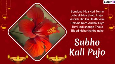 Subho Kali Puja 2019 Wishes in Bengali: WhatsApp Stickers, Hike GIF Image Greetings, Facebook Photos, SMS & Quotes to Wish Your Friends a Happy Kali Pujo