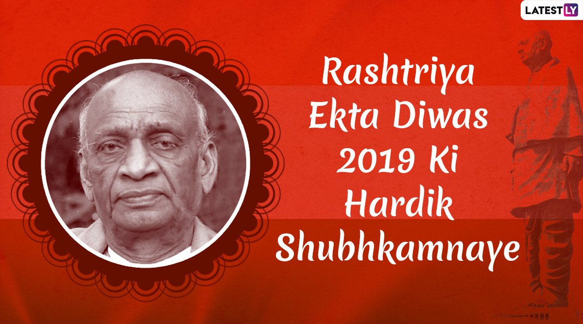 Rashtriya Ekta Diwas 2019 Wishes in Hindi: WhatsApp Messages, Greetings, Images, SMS and Quotes On The Occasion of National Unity Day