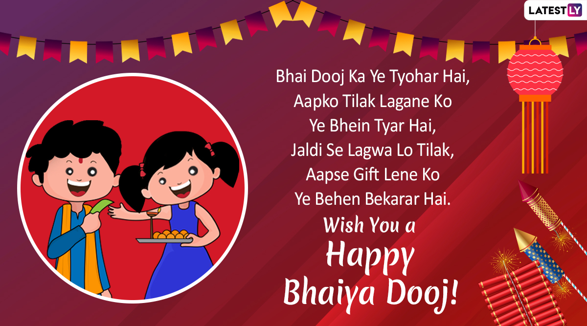 Happy Bhai Dooj 2019 Wishes for Brothers & Sisters: Bhaubeej WhatsApp Stickers, GIF Image Greetings, Hike Messages, SMS and Quotes to Wish on Final Day of Diwali