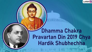 Dhammachakra Pravartan Din 2019 Messages in Marathi: WhatsApp Images, Facebook Photos, Quotes and SMS to Send Wishes of This Day Celebrated By Buddhists