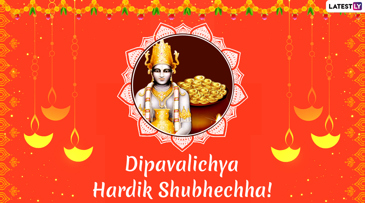 Dhantrayodashi 2019 Wishes in Marathi & Diwali HD Images: WhatsApp Stickers, SMS, Hike GIF Messages, Greetings, Quotes and Status to Share on Dhanteras