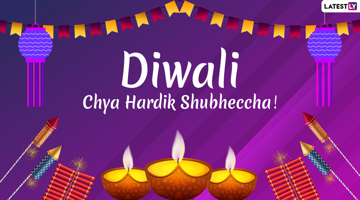 Happy Diwali 2019 Wishes and Greetings in Marathi: WhatsApp Stickers, Hike GIF Images, Facebook Photos, SMS and Messages to Send on Badi Deepawali