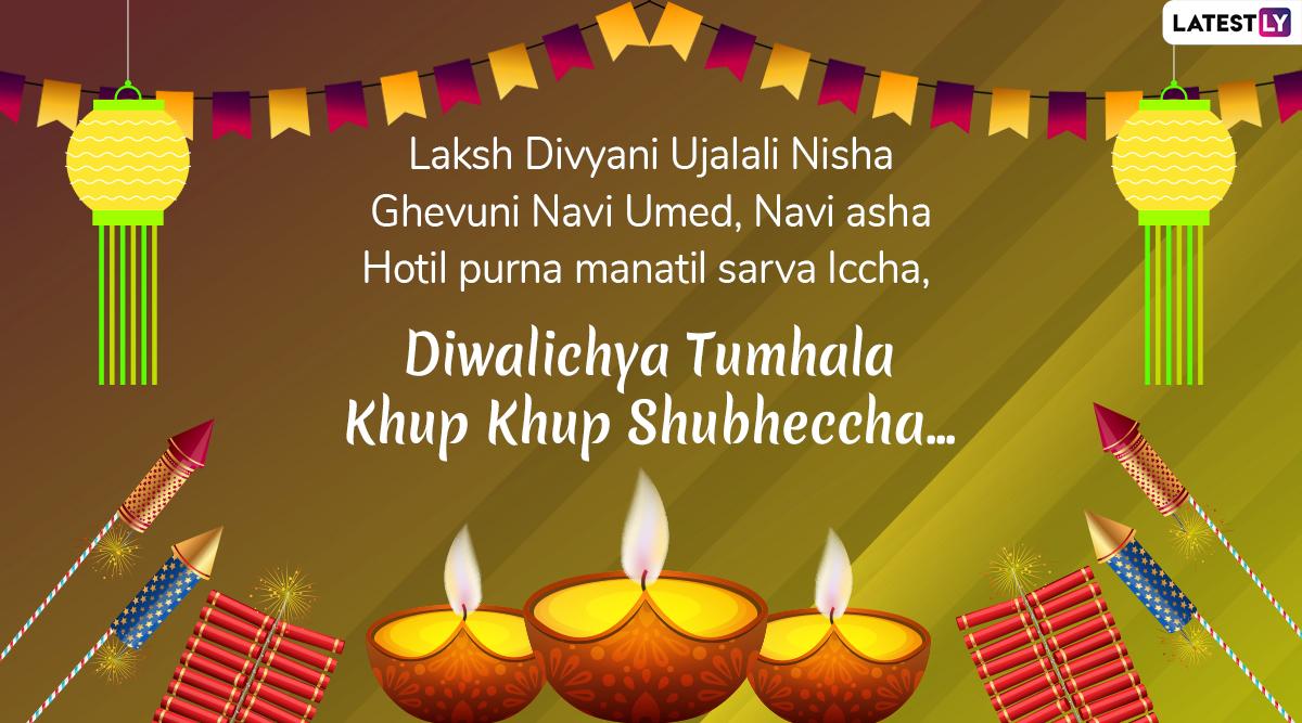 Happy Diwali 2019 Wishes And Greetings In Marathi Whatsapp