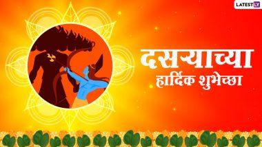 Dussehra Shubhechha 2020 HD Images & Marathi Wishes: Dasara Chya Hardik Shubhechha WhatsApp Messages, Ravan Dahan GIF Greetings, SMS and Quotes for Vijayadashami