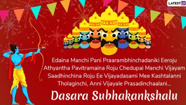 Dasara Subhakankshalu 2019 Images & Dussehra Telugu Greetings: WhatsApp Stickers, Pics, GIFs, SMS, Messages and Wishes for Vijayadashami