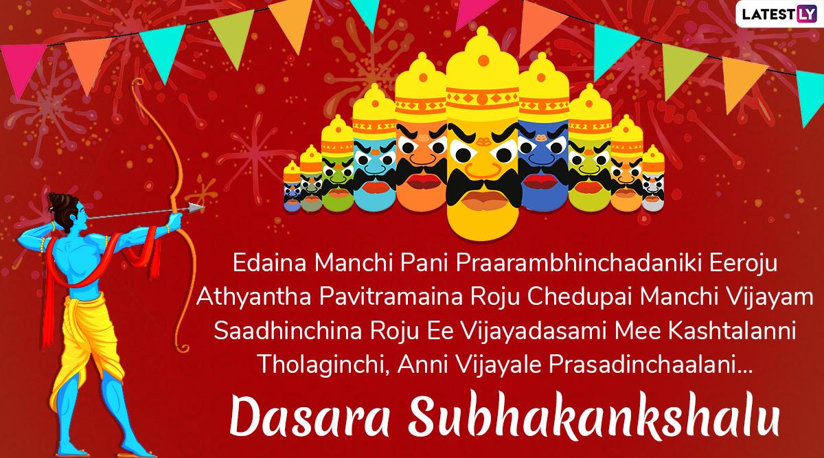Dasara Subhakankshalu 2019 Images & Dussehra Telugu Greetings: WhatsApp Stickers, Pics, GIFs, SMS, Messages and Wishes for Vijayadashami