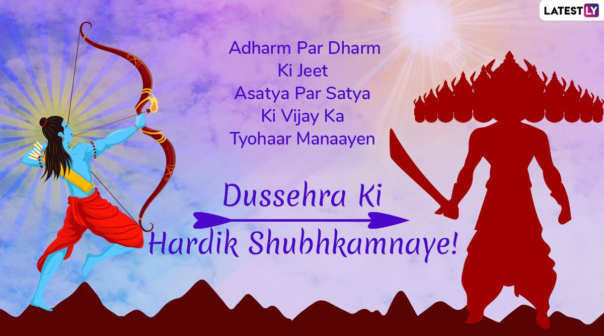 Dussehra 2019 Messages in Hindi and Marathi: Dasara Chya ... Vadhdivas Chya Hardik Shubhechha Hd