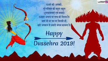 Dussehra 2019 Messages in Hindi and Marathi: Dasara Chya Shubhechha Images, WhatsApp Messages, Stickers, SMS, Greetings and Wishes For Vijayadashami
