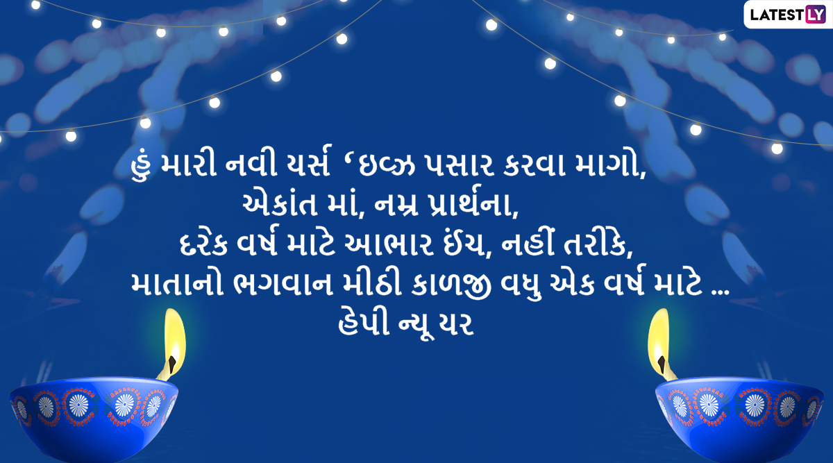 Happy New Year In Gujarati 50
