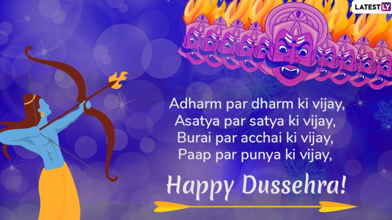 Ravan Dahan HD Images for Dussehra 2019 With Quotes on Victory of Good Over Evil: WhatsApp Stickers, Ram Ravan Yudh GIF Greetings, SMS, Wallpapers, Messages and Wishes for Vijayadashami